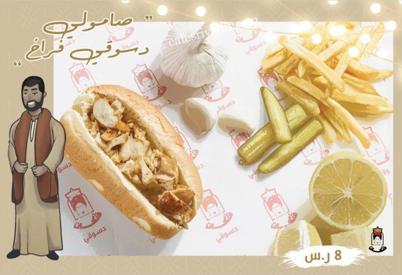 منيو مطعم فتكات