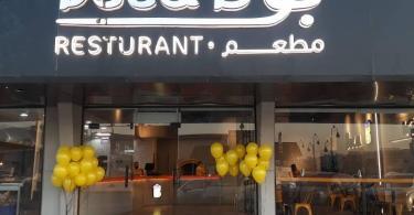 مطعم بوكا الرياض