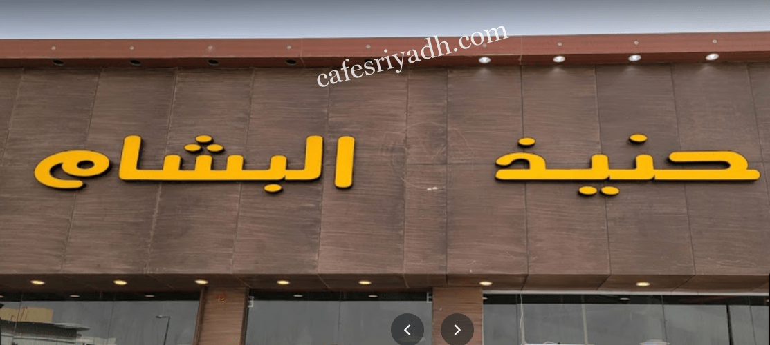 مطعم حنيذ البشام بالرياض