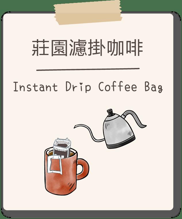 咖啡癮_莊園濾掛咖啡