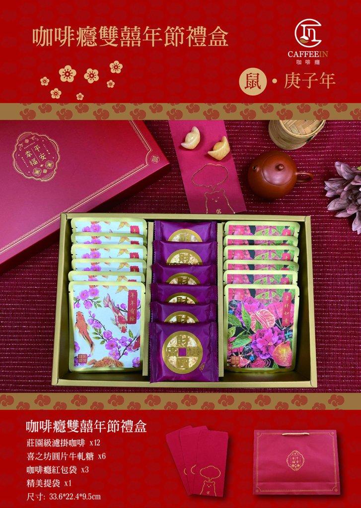 咖啡癮雙囍禮盒EDM_1