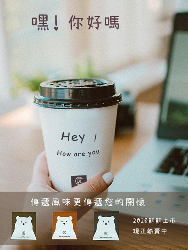 咖啡癮濾掛咖啡_嘿你好嗎