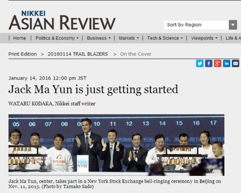 日經新聞:馬雲的創業才剛剛開始