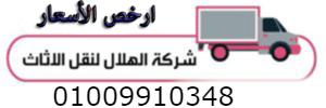 شركة نقل موبيليا بمصر