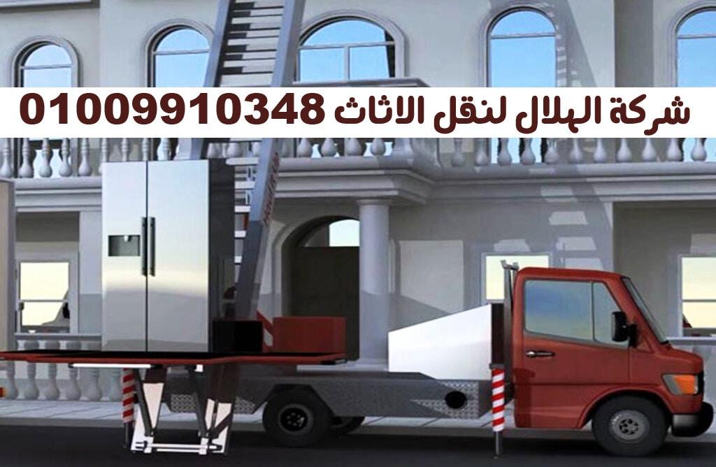 نقل أثاث منزلك بسهولة دون صعوبات أو تعب