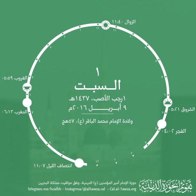 1st-rajab