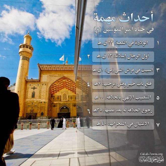 mawled_alameer