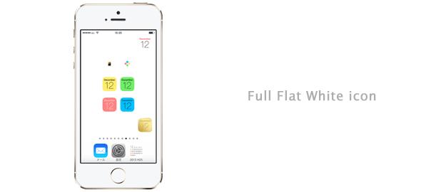 iPhoneのアイコン名も空白のFull Flat用真っ白アイコンをリリースしました。