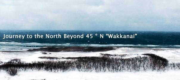 北緯45度を超えて宗谷本線稚内を目指す