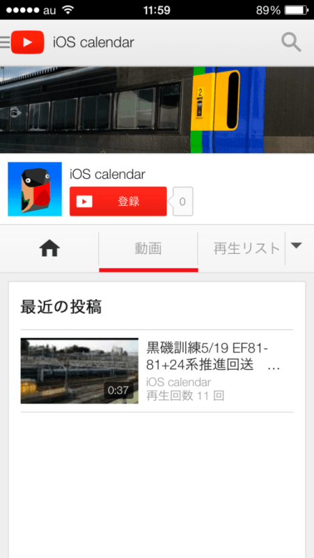 Youtubeタブの中に居続ける「最近の投稿」