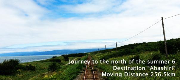 北海道東日本パスで夏の北海道6・釧路から網走、オホーツクに消ゆニポポ人形