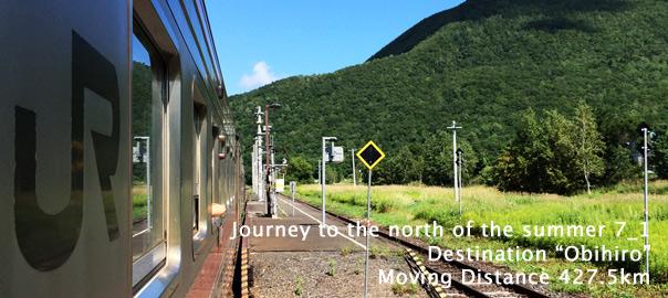 北海道東日本パスで夏の北海道7_1・石北本線網走から北見、旭川到着