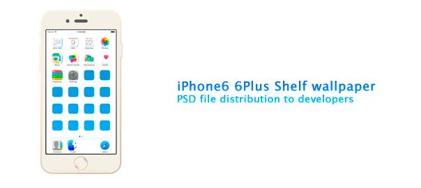 iPhone6 6Plus壁紙について