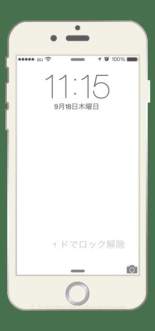 iOS8ドックが消える壁紙「Purewhite wallpaper」真っ白になる壁紙です