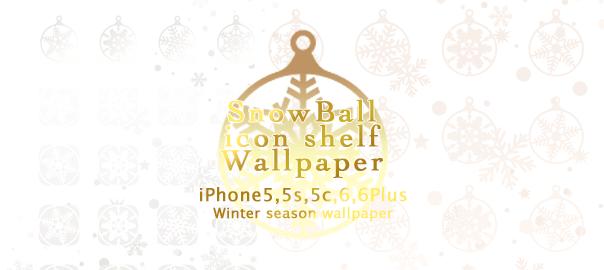 クリスマス・冬の棚壁紙