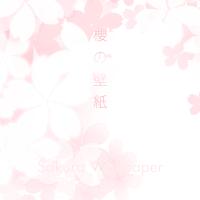 全iPhone、全iPad壁紙「桜」4枚リリースしました