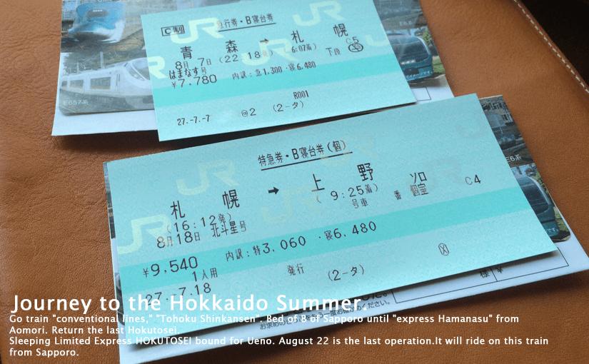 北海道東日本パスで夏の北海道'15_0・往路はまなす復路北斗星のきっぷ取得