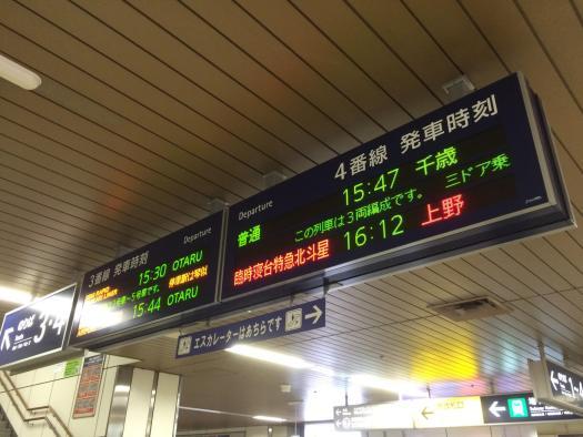 札幌 北斗星発車案内