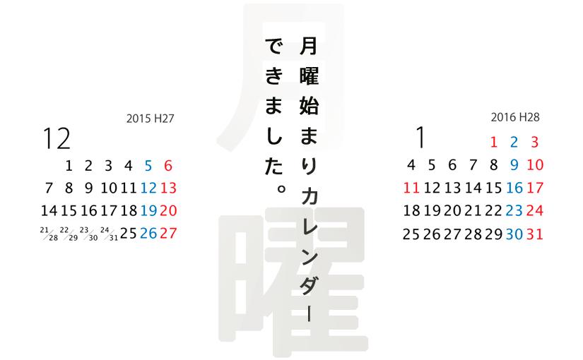 月曜始まりアイコンカレンダーできました Ios Calendar Blog