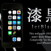 真っ黒、1ピクセルの壁紙「漆黒」リリースしました/全iPhone、iPad対応
