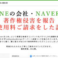 LINEの会社・NAVERまとめへ著作権侵害を報告・使用料ご請求をした話