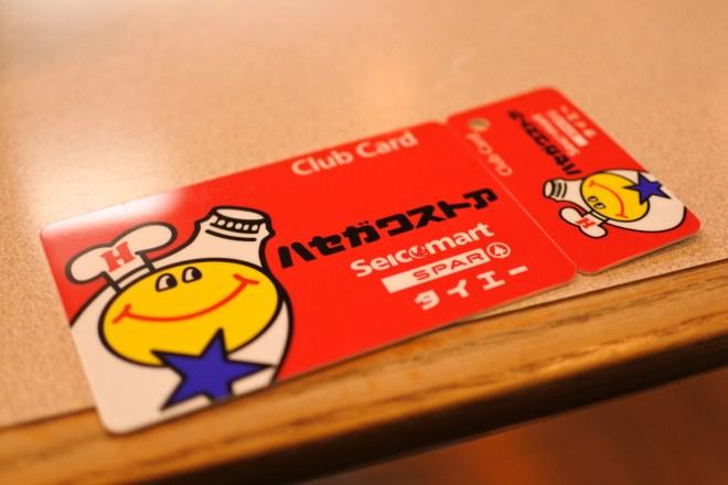 ハセガワストアクラブカード