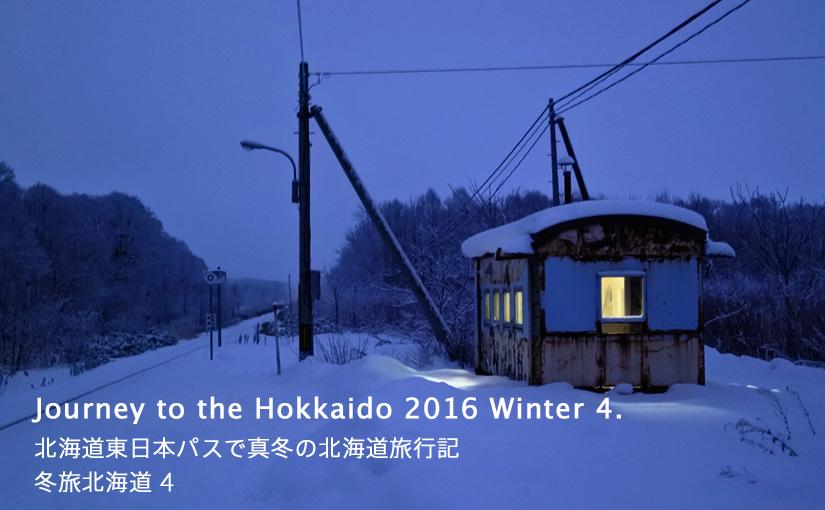 北海道東日本パスで冬旅北海道2016 その4・稚内から北見へ