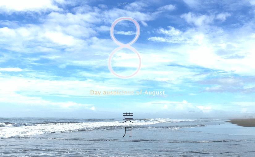 平成29年、2017年8月の暦、良い日悪い日のブログです。