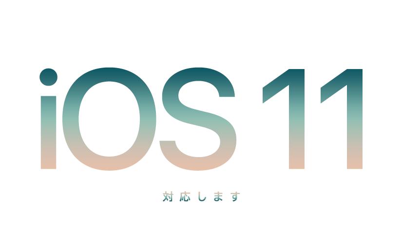 IOS11 アイコンカレンダーとドックが消える壁紙