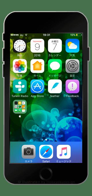 iPhone8/8Plus 玉ボケな壁紙