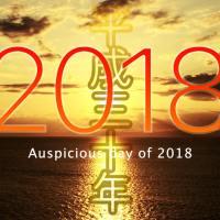 平成30年・2018年の暦・お日取り・縁起のいい日、良くない日