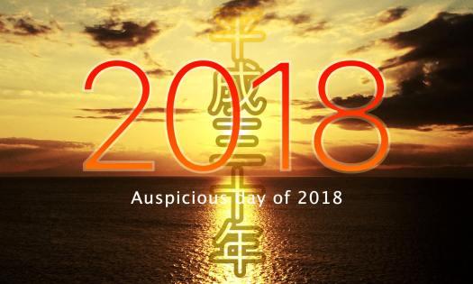 2018年・平成30年のいい日悪い日