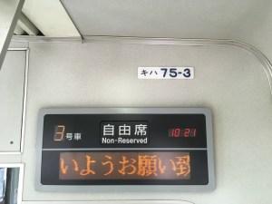 快速みえ キハ75-3