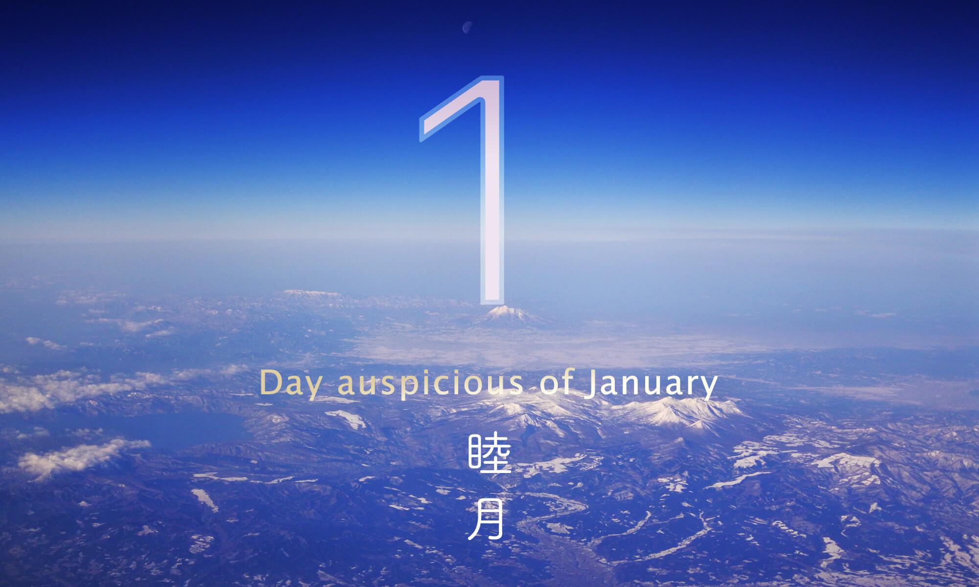平成30年・2018年1月のいい日悪い日・お日取り・暦