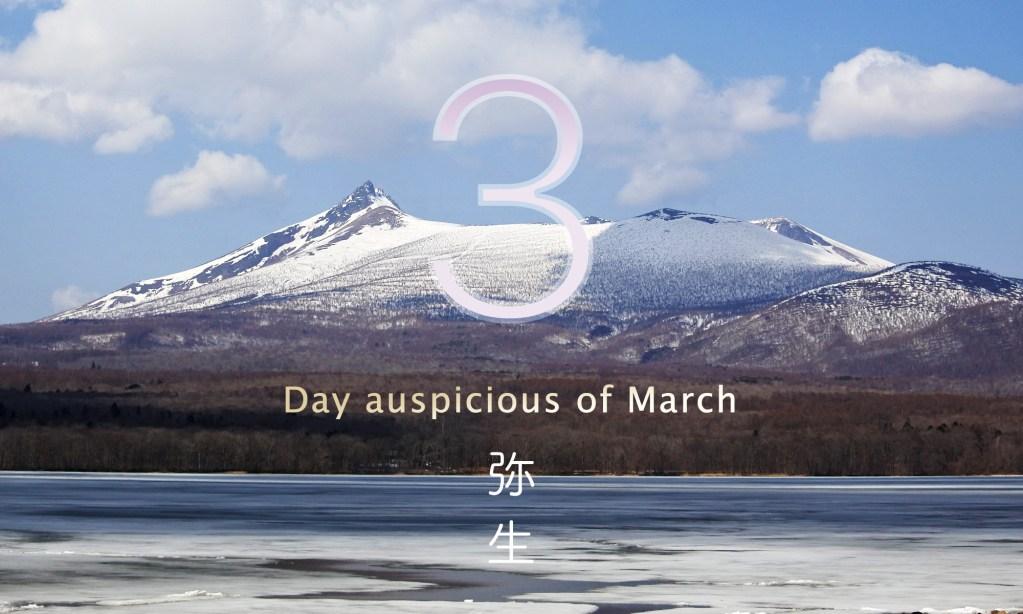 平成30年・2018年3月のいい日悪い日・お日取り・暦