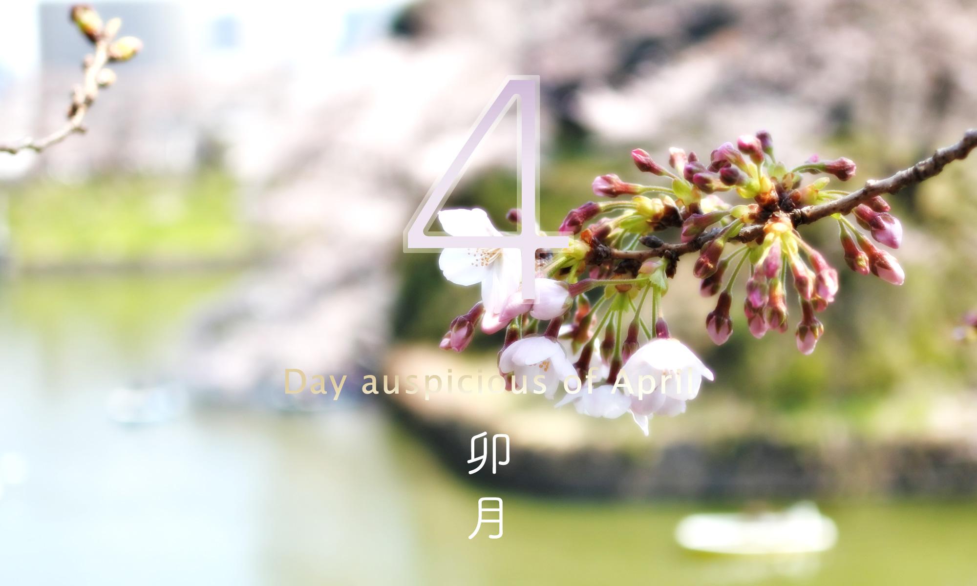 平成30年・2018年4月のいい日悪い日・お日取り・暦