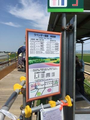ラベンダー畑の時刻表