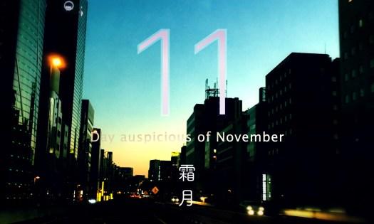 平成30年・2018年11月のいい日悪い日・縁起のいい日、お日取り・暦