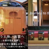 青春18きっぷ旅行記|出雲市からサンライズ出雲92号乗車、東京へ