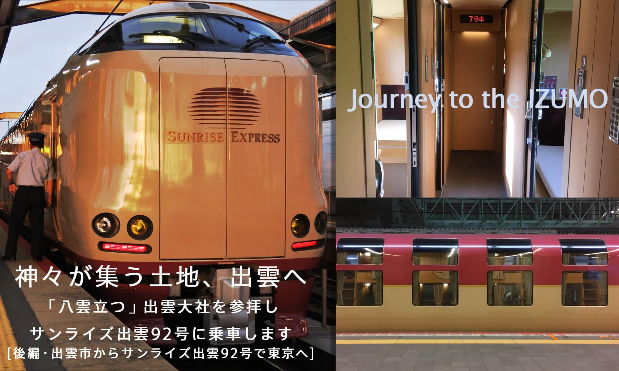青春18きっぷ旅行記・出雲市からサンライズ出雲92号に乗車し東京へ|後編