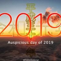 平成31年/令和元年・2019年の暦・お日取り・縁起のいい日、良くない日