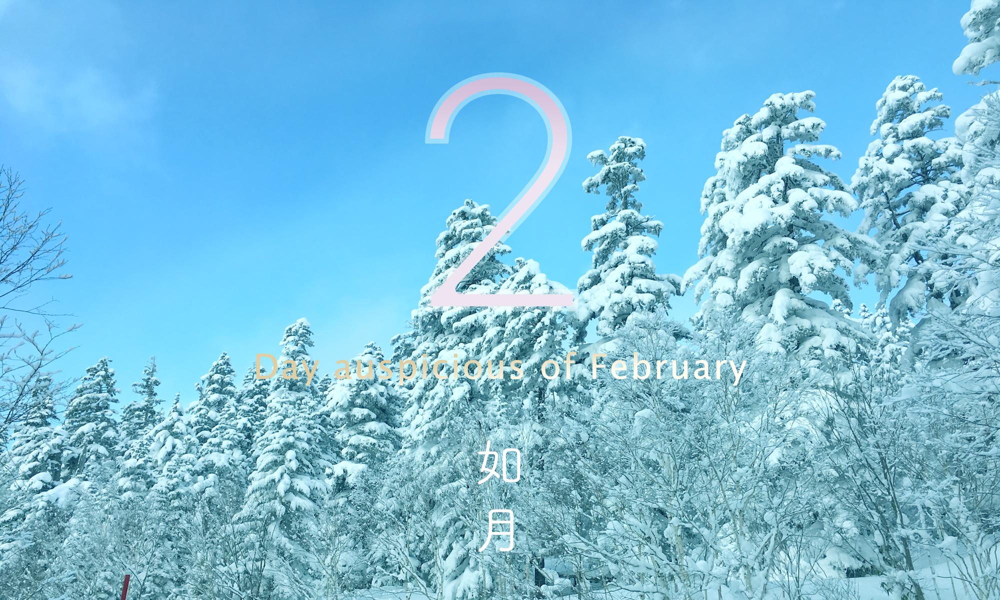 平成31年・2019年2月のいい日悪い日・縁起のいい日、お日取り・暦