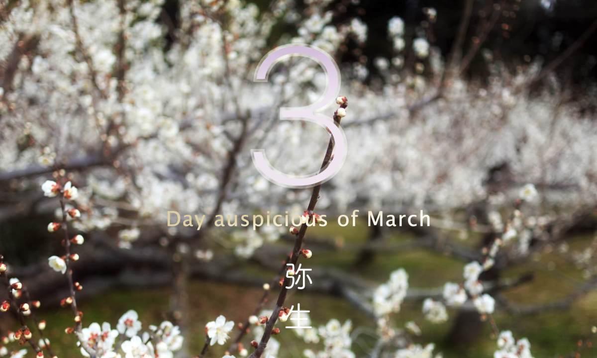 2019年、平成31年3月の暦・お日取り・縁起のいい日、良くない日