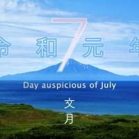 2019年、令和元年7月の暦・お日取り・縁起のいい日、良くない日