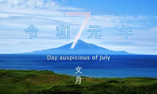 令和元年・2019年7月のいい日悪い日・縁起のいい日、お日取り・暦
