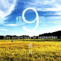 2019年、令和元年9月の暦・お日取り・縁起のいい日、良くない日