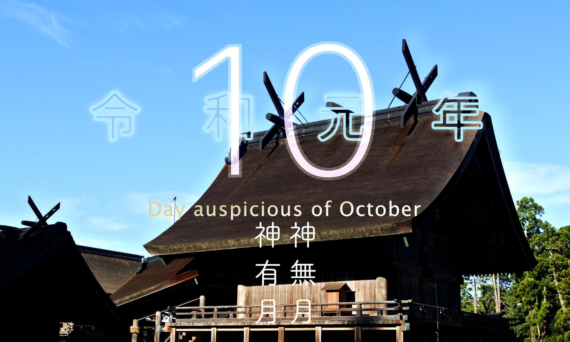 令和元年・2019年10月のいい日悪い日・縁起のいい日、お日取り・暦