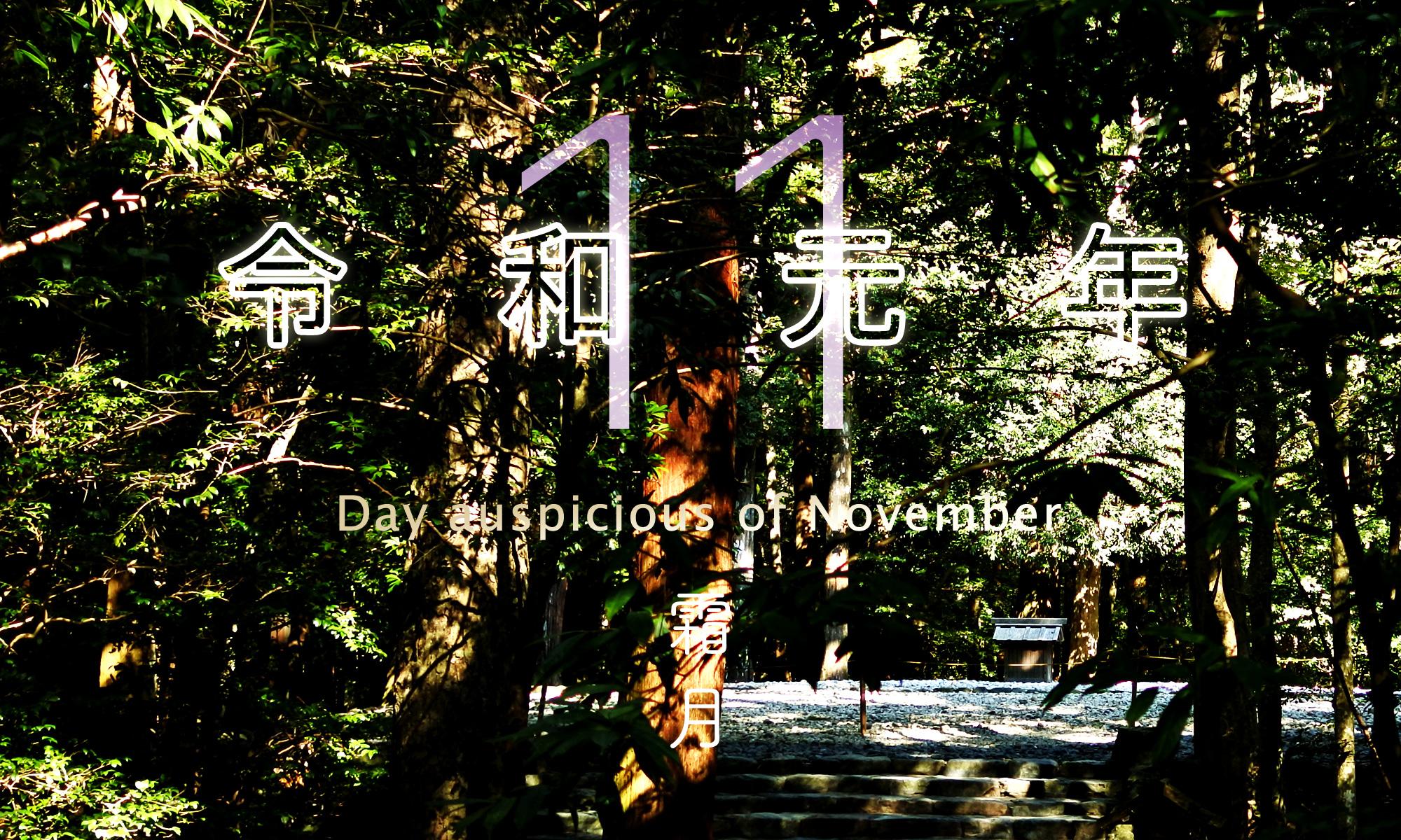 令和元年・2019年11月のいい日悪い日・縁起のいい日、お日取り・暦