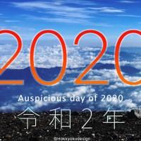 令和2年・2020年の暦・お日取り・縁起のいい日、良くない日