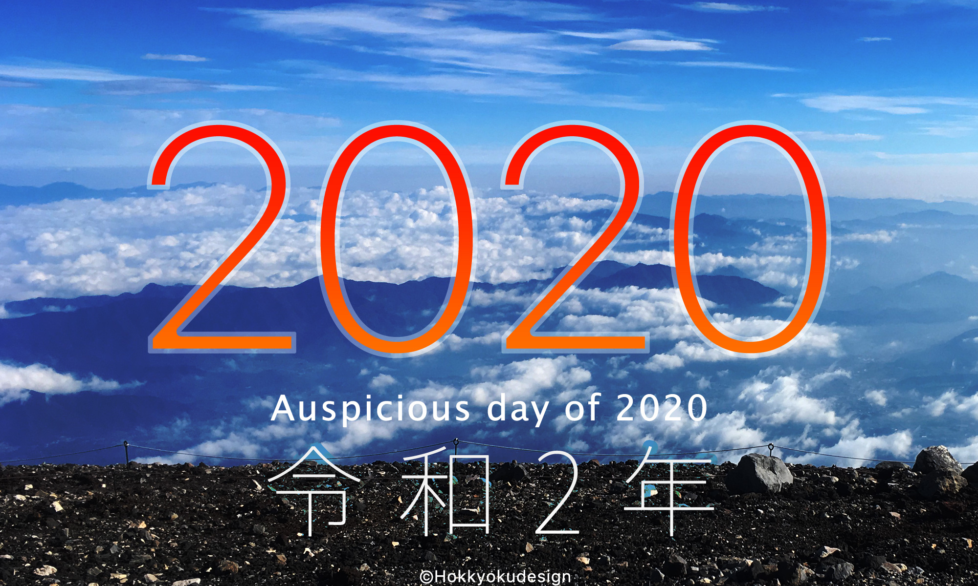 いい の 年 日 縁起 2020
